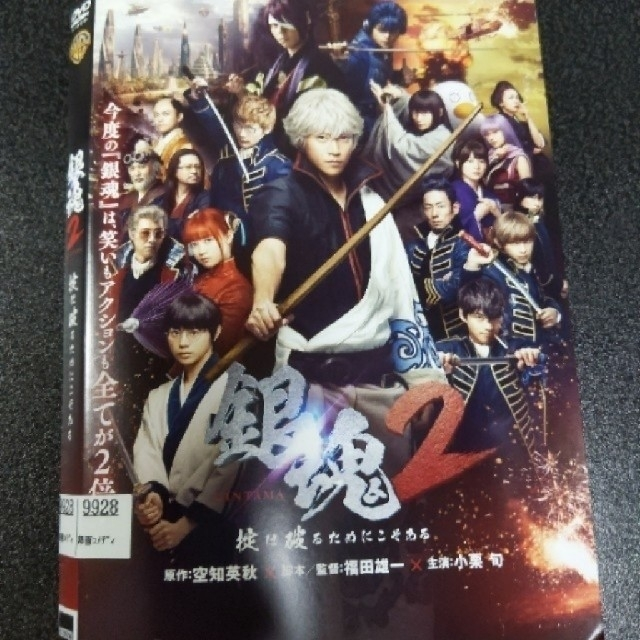 集英社(シュウエイシャ)の映画 銀魂2 掟は破るためにこそある DVD レンタル エンタメ/ホビーのDVD/ブルーレイ(日本映画)の商品写真