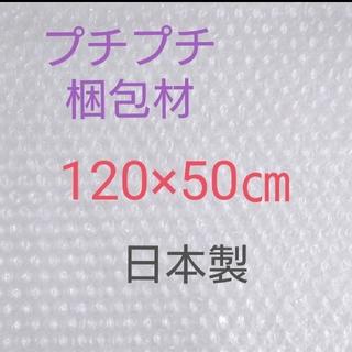 ☆☆プチプチ梱包材 気泡緩衝材シート 120×50㎝分(日本製)(ラッピング/包装)