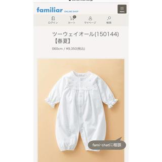ファミリア(familiar)のファミリア ツーウェイオール 60cm(セレモニードレス/スーツ)