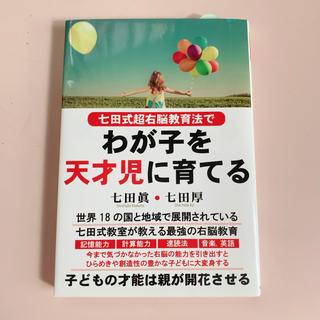 七田式超右脳教育法でわが子を天才児に育てる(結婚/出産/子育て)