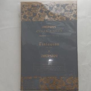 ニッケイビーピー(日経BP)の日経WOMAN 7月号 Finlayson(フィンレイソン)エコバッグ(エコバッグ)