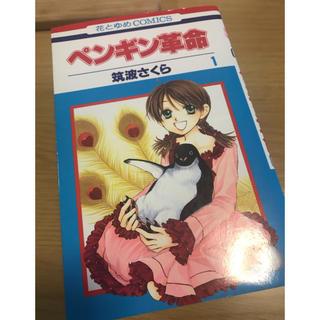 ハクセンシャ(白泉社)のペンギン革命(少女漫画)