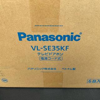 パナソニック(Panasonic)のPanasonicモニターホン新品未開封品6台セット   VL-SE35KF(防犯カメラ)
