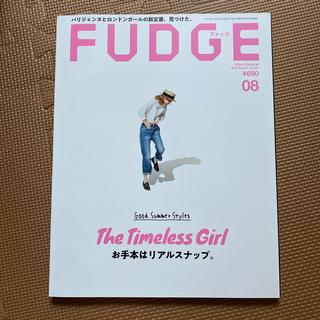 FUDGE (ファッジ) 2020年 08月号(ファッション)