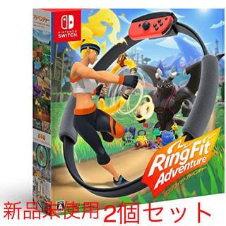 ニンテンドースイッチ(Nintendo Switch)のリングフィットアドベンチャー  2個セット(家庭用ゲームソフト)