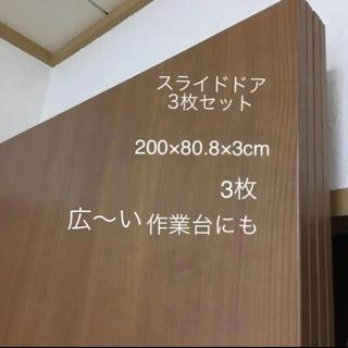 スライドドア 3枚セット 2m ×90cm 広い作業台天板にも!(その他)