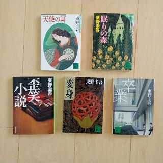 コウダンシャ(講談社)の東野圭吾5冊(文学/小説)