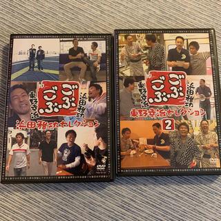 ごぶごぶ DVD 浜田雅功セレクション 東野幸治セレクション(お笑い芸人)