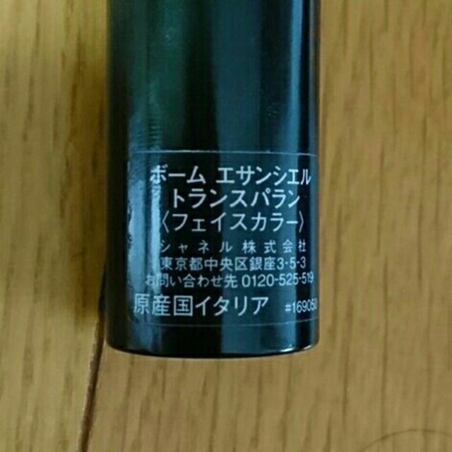 CHANEL(シャネル)のシャネル  ボームエサンシエル トランスパラン 8g コスメ/美容のベースメイク/化粧品(その他)の商品写真