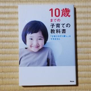 10歳までの子育ての教科書 「子育てのやり直し」はできません(結婚/出産/子育て)