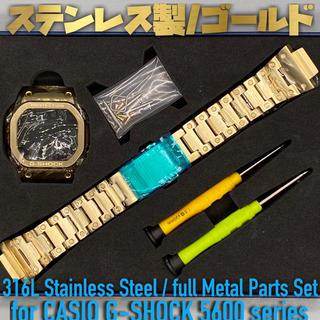 5600系G-SHOCK用ステンレス製パーツセット 【ゴールド 】(腕時計(デジタル))