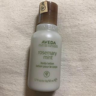 アヴェダ(AVEDA)のAVEDA ローズマリーミント ボディローション 50ml(ボディローション/ミルク)