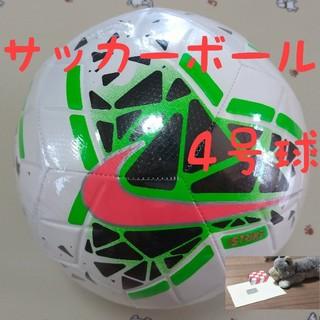 ナイキ(NIKE)のサッカーボール 4号球 NIKE(ボール)