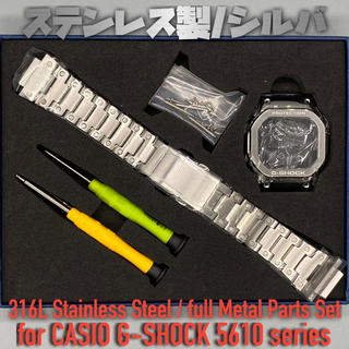 5610系G-SHOCK用ステンレス製パーツセット 【シルバー】(腕時計(デジタル))