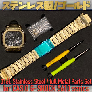 5610系G-SHOCK用ステンレス製パーツセット 【ゴールド】(腕時計(デジタル))
