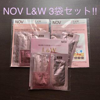 ノブ(NOV)の★【送料無料*残り1個】ノブ L&W 3袋セット【中身のみ発送】(サンプル/トライアルキット)