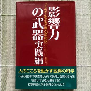 影響力の武器 実践編 「イエス!」を引き出す50の秘訣(人文/社会)