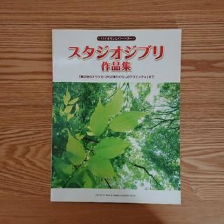 スタジオジブリ作品集 バイオリン 楽譜(楽譜)