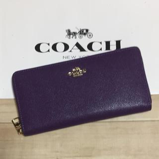 コーチ(COACH)の新品 [COACH コーチ] 長財布 上品な紫(財布)