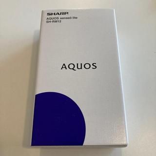 SHARP - AQUOS sense3 lite SIMフリー SH-RM12 新品未使用