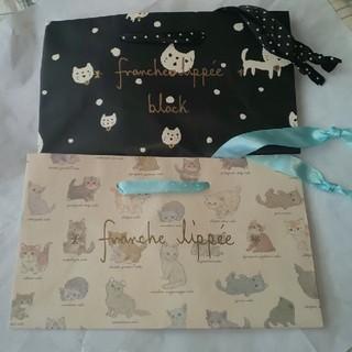 フランシュリッペ(franche lippee)のフランシュリッペ    ショッパー 2袋(ショップ袋)