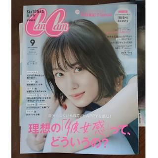 CanCam (キャンキャン) 2020年 09月号(ファッション)