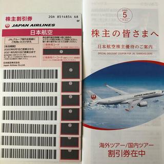 JAL(日本航空) - JAL 株主割引券×7枚