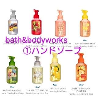 Bath & Body Works - ①お好きな8点  フォーミングハンドソープ バス&ボディワークス