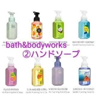 Bath & Body Works - ②お好きな8点  フォーミングハンドソープ バス&ボディワークス