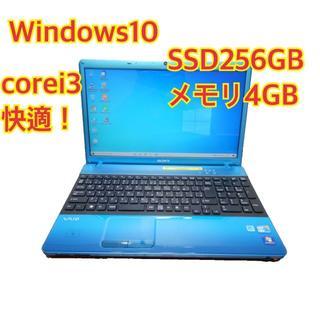 SONY - ☆快適SONYノートパソコン win10 メモリ4GB SSD256GB
