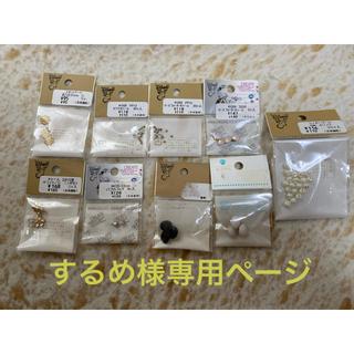 キワセイサクジョ(貴和製作所)のするめ様専用ページ(各種パーツ)