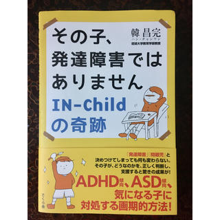 その子、発達障害ではありません IN―Childの奇跡(人文/社会)