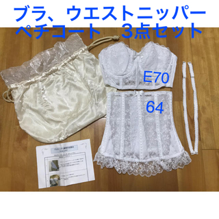 TAKAMI - セモア ブライダルインナー 美品