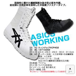 asics - asics 安全靴(1271A002)