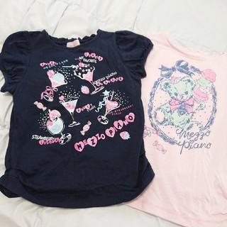 メゾピアノ(mezzo piano)のメゾピアノ(mezzo piano)Tシャツ 2枚セット 120(Tシャツ/カットソー)