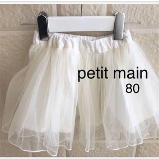 プティマイン(petit main)のプティマイン  チュールスカート (ホワイト)(スカート)