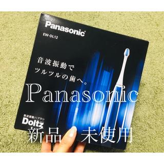 Panasonic - ★新品★Panasonic 音波電動歯ブラシ ドルツ