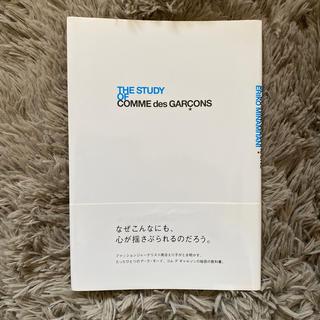コムデギャルソン(COMME des GARCONS)のコムデギャルソン 書籍(ファッション/美容)