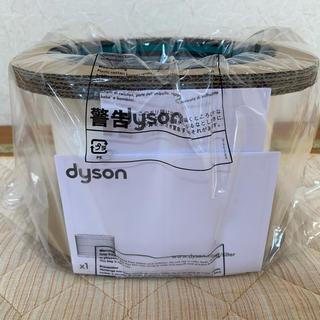 ダイソン(Dyson)のdyson 交換用フィルター 正規品(空気清浄器)