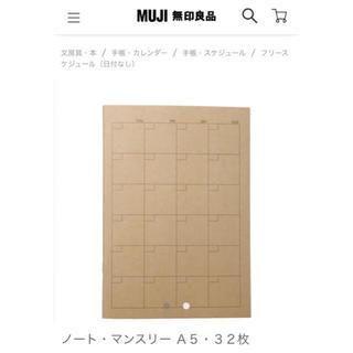 ムジルシリョウヒン(MUJI (無印良品))の無印 マンスリー スケジュール(カレンダー/スケジュール)