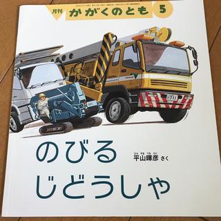 かがくのとも 2016年 05月号(絵本/児童書)