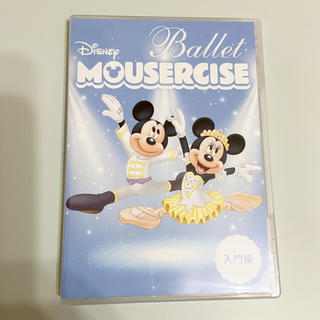 ディズニー(Disney)のディズニー・バレエ・マウササイズ 入門編 DVD(スポーツ/フィットネス)