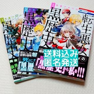 ハクセンシャ(白泉社)の【コミック】転生悪女の黒歴史 1~3巻セット(少女漫画)