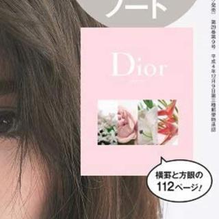 ディオール(Dior)のOggi 9月号付録 Dior(その他)