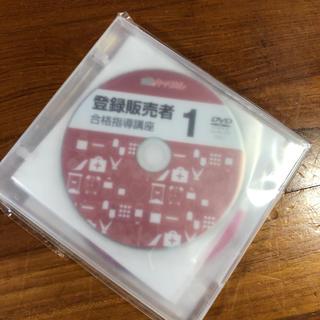 登録販売者合格指導講座 DVD5枚セット(趣味/実用)