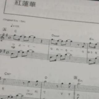 紅蓮華 LISA PIANO 楽譜(楽譜)