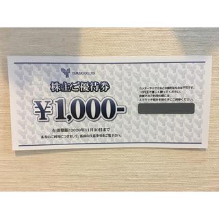 山喜 株主ご優待券(ショッピング)