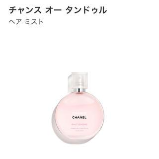 シャネル(CHANEL)のシャネル チャンス オー タンドゥル ヘア ミスト(香水(女性用))