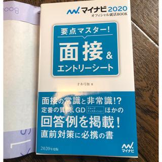 マイナビ2020 オフィシャル就活BOOK 要点マスター! 面接&エントリーシ…(語学/参考書)