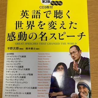 カドカワショテン(角川書店)の改訂第2版 CD3枚付 英語で聴く 世界を変えた感動の名スピーチ(語学/参考書)